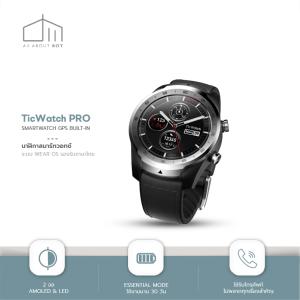 TicWatch Pro นาฬิกา สมาร์ทวอทช์