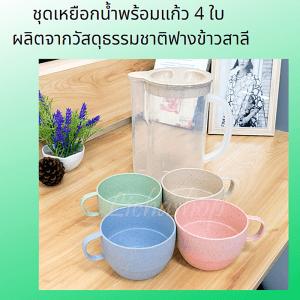 ชุดเหยือกน้ำพร้อมแก้ว 4 ใบ ผลิตจากวัสดุธรรมชาติฟางข้าวสาลี
