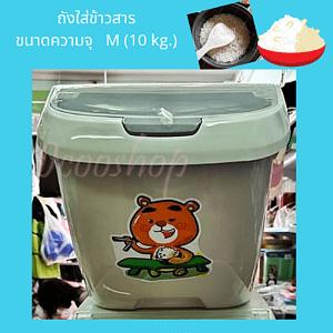ถังเก็บข้าวสาร พร้อมล้อเลื่อนและถ้วยตวง(ฟรีถ้วยตวงในกล่อง)