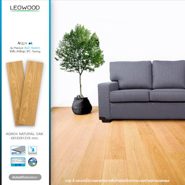 พื้นไม้SPC ทนชื้น ลีโอวูด รุ่น Aqua Premium สี Natural Oak