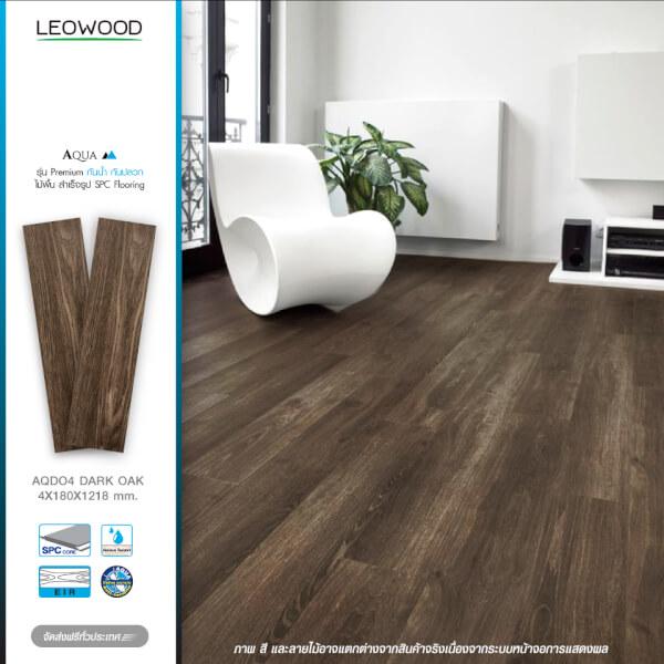 พื้นไม้SPC ทนชื้น ลีโอวูด รุ่น Aqua Premium สี Dark Oak