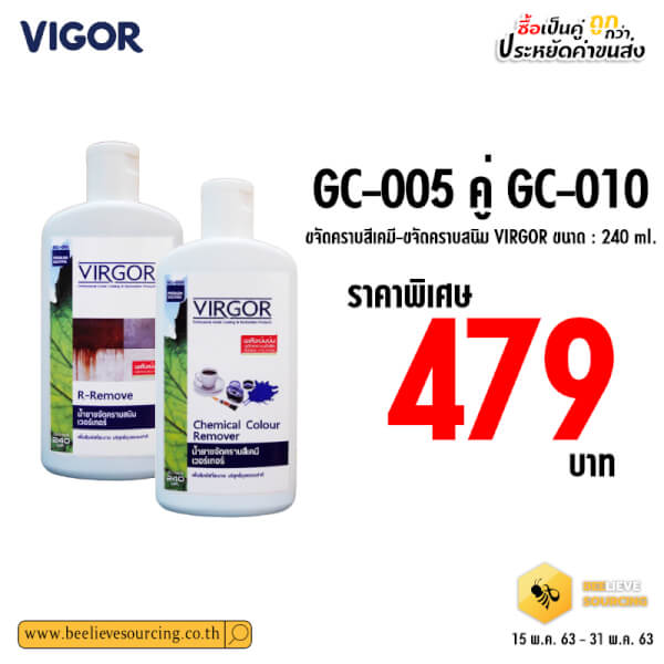 GC-005 คู่ GC-010 ขจัดคราบสีเคมี-ขจัดคราบสนิม virgor