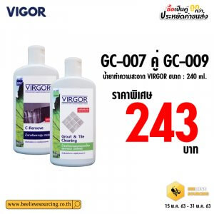 GC-007คู่ GC-009 น้ำยาทำความสะอาด 240ml. virgor
