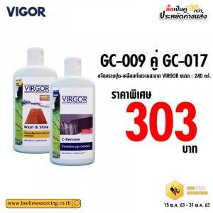 GC-009คู่ GC-017 ขจัดคราบปูน-เคลือบทำความสะอาด virgor