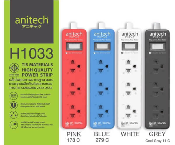 ANH1033-PI ปลั๊กไฟมาตรฐาน มอก. 3 ช่อง 1 สวิตซ์