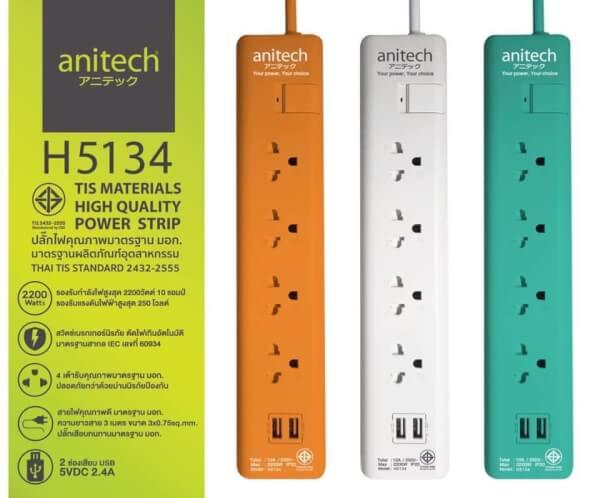 ANH5134-OR ปลั๊กไฟมาตรฐาน มอก. 4 ช่อง 1 สวิตช์ 2 USB