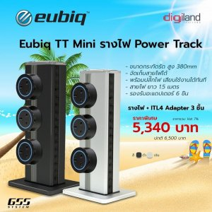 EUBIQ TT MINI (Pro) รางไฟ tower