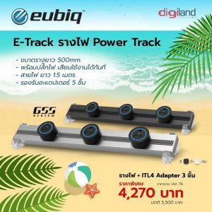 EUBIQ E-TRACK (Pro)รางไฟ 50 CM