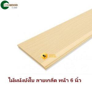 ไม้ผนังบังใบคอนวูดลายเกล็ด 6นิ้วx1.1x3.05ม.