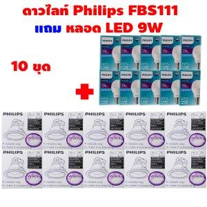 Philips โคมดาวไลท์ชุดสุดคุ้ม 4 นิ้ว รุ่น FBS111 ขั้ว E27