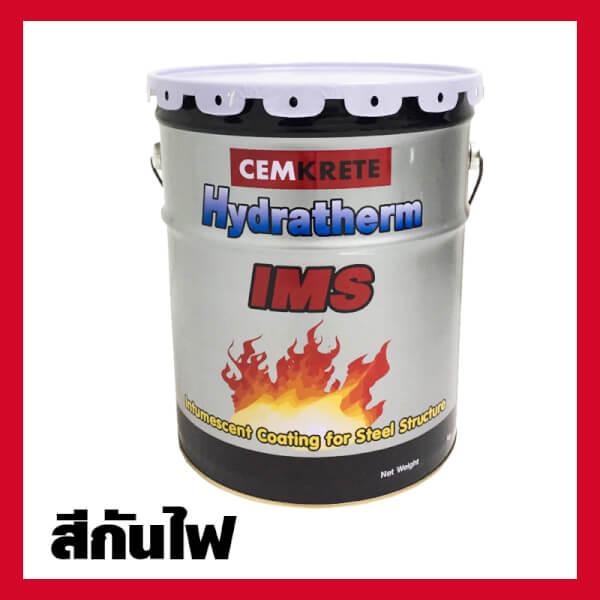 สีกันไฟ ทนความร้อน Hydratherm IMS