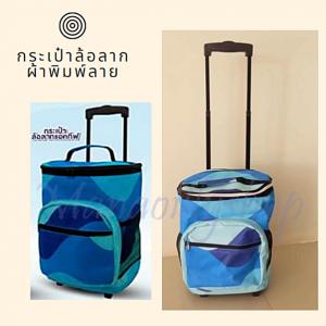 กระเป๋าล้อลาก เพื่อความสะดวก ผ้ากันน้ำ พิมพ์ลาย แข็งแรง