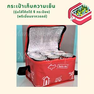 กระเป๋าเก็บอุณหภูมิร้อน-เย็น ใส่ขวดนม อาหาร เครื่องดื่ม