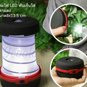 โคมไฟ LED พับเก็บได้ สีดำแดง กว้าง8xสูง13.5 cm
