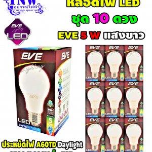 ชุด 10 ดวง หลอดBulb LED รุ่น A60 TD 5W เดย์ไลท์ E27 แสงขาว EVE