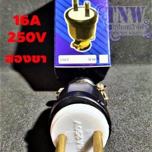 ปลั๊กยางตัวผู้ ขากลม CRTพาวเวอร์ทองเหลืองแท้ ทนกระแสไฟ 16A รองรับแรงดันไฟ 250V