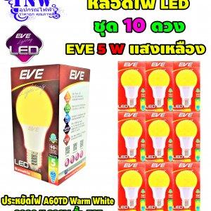 ชุด 10 ดวง หลอดBulb LED รุ่น A60 TD 5W วอมไวท์ E27 EVE