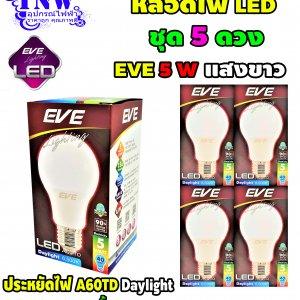 ชุด 5 ดวง หลอดBulb LED รุ่น A60TD 5W เดย์ไลท์ E27 แสงขาว EVE