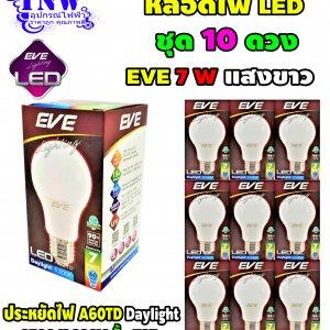 ชุด 10 ดวง หลอดBulb LED รุ่น A60 TD 7W E27 แสงขาว EVE