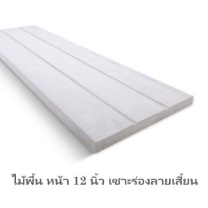 ไม้พื้นตราเพชร 12นิ้ว เซาะร่องลายเสี้ยน 2.5x30x300ซม.
