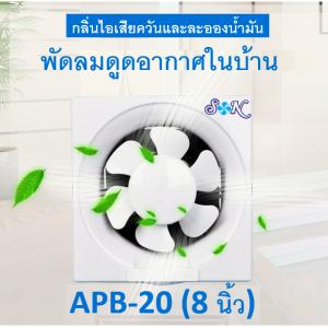 พัดลมดูดอากาศติดผนัง APB-20 (8 นิ้ว) 220V พัดลมระบายดูดอากาศ