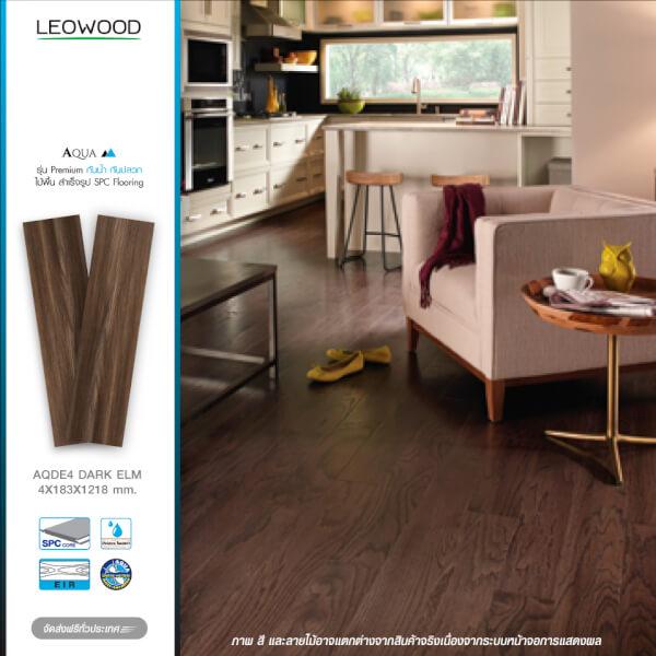 พื้นไม้SPC ทนชื้น ลีโอวูด รุ่น Aqua Premium สี Dark Elm