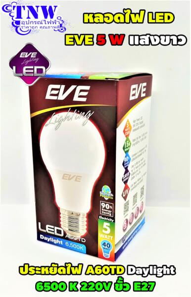 หลอด Bulb แอลอีดี LED รุ่น A60 TD 5W เดย์ไลท์ E27