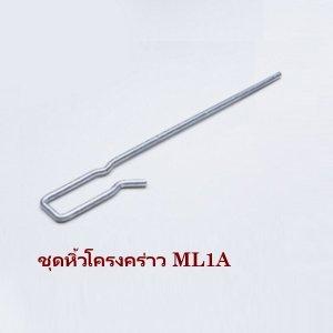 ชุดหิ้วโครง ML1A ยิปรอค