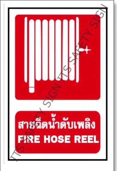 ป้ายสายฉีดน้ำดับเพลิง สติ๊กเกอร์สะท้อนแสง 3M 610 SERIES