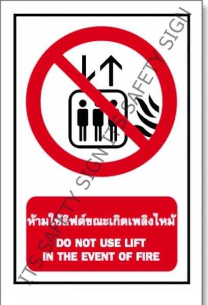 ป้ายห้ามใช้ลิฟต์ขณะเพลิงไหม้ สติ๊กเกอร์สะท้อนแสง 3M 610 SERIES