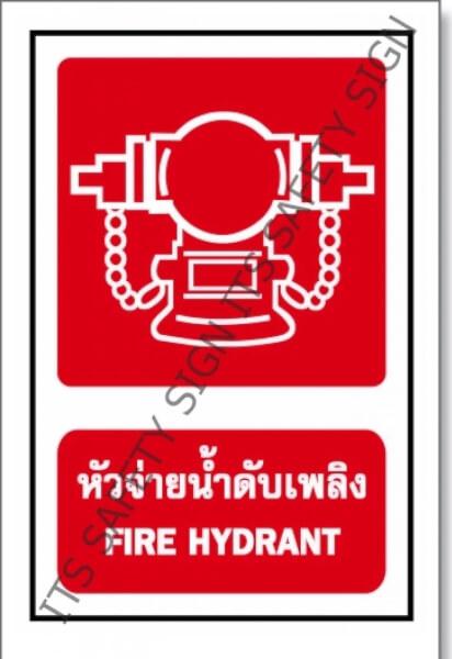 ป้ายหัวจ่ายน้ำดับเพลิง สติ๊กเกอร์สะท้อนแสง 3M 610 SERIES