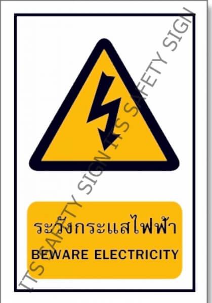 ป้ายระวังกระแสไฟฟ้า สติ๊กเกอร์สะท้อนแสง 3M 610 SERIES