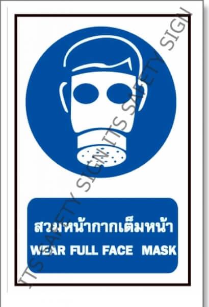 ป้ายสวมหน้ากากเต็มหน้า สติ๊กเกอร์สะท้อนแสง 3M 610 SERIES