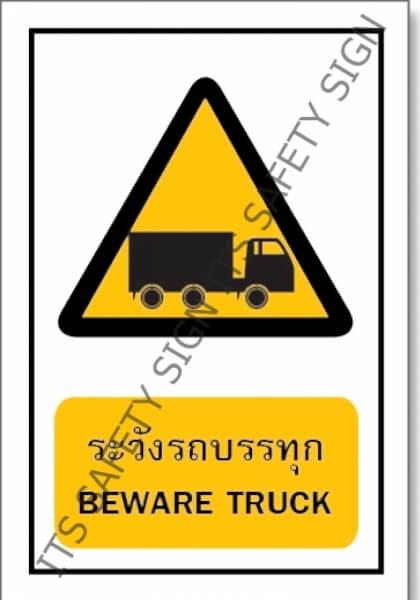 ป้ายระวังรถบรรทุก สติ๊กเกอร์สะท้อนแสง 3M 610 SERIES
