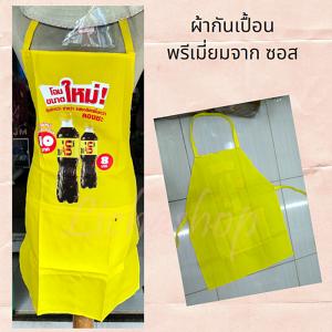 ผ้ากันเปื้อน พรีเมี่ยมจากบิ๊กโคล่า สีเหลือง มีกระเป๋าหน้าใส่ของ