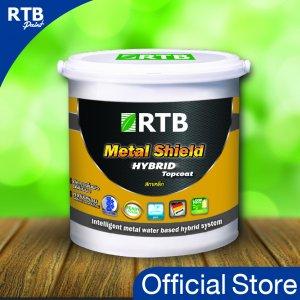 RTB Paint สีทาทับหน้าเหล็ก Metal Shield Hybrid 1 gal.