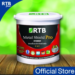 RTB Paint Metal Shield Pro 2 in 1 สีรองพื้นและสีทับหน้าเหล็กในตัว 1 gal.