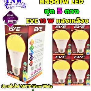 ชุด 5 ดวง หลอด Bulb LED รุ่น A60 TD 13W วอมไวท์ E27 แสงเหลือง EVE