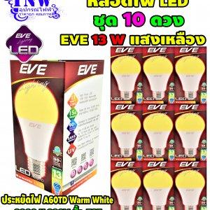 EVE ชุด 10 ดวง หลอด Bulb แอลอีดี LED รุ่น A60 TD 13W วอมไวท์ E27
