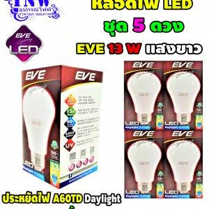ชุด 5 ดวง หลอด Bulb LED รุ่น A60 TD 13W เดย์ไลท์ E27 แสงขาว EVE