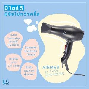 Lesasha ไดร์เป่าผม Airmax 5000 Stromax รุ่น LS0958