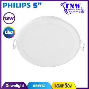 Philips Downlight โคมไฟดาวน์ไลท์ ขนาด 5 นิ้ว 13 วัตต์