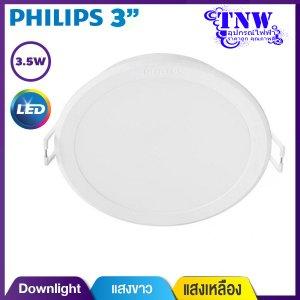 Philips Downlight โคมไฟดาวน์ไลท์ ขนาด 3 นิ้ว 3.5 วัตต์