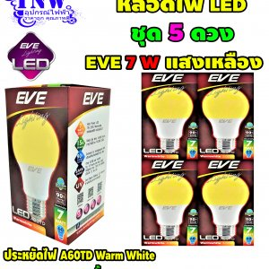 ชุด 5 ดวง หลอดBulb LED รุ่น A60 TD 7W วอมไวท์ E27 EVE