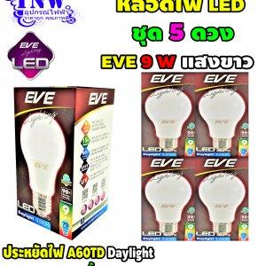 ชุด 5 ดวง หลอด Bulb LED รุ่น A60 TD 9W เดย์ไลท์ E27 EVE