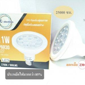 หลอด LED PAR30 รุ่นโมเดิร์น ไลท์ 11 วัตต์