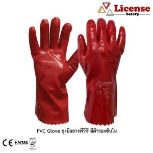 PVC Glove License ถุงมือยางพีวีซี มีผ้ารองซับใน 5 คู่