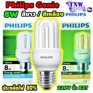 Genie Philips หลอดจีนี่ ฟิลิปส์ 8 วัตต์ E27 หลอดประหยัดไฟ หลอดเกลียว