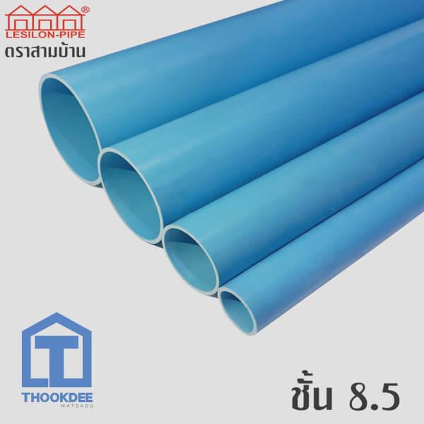 ท่อพีวีซี PVC ตราสามบ้าน ปลายเรียบ ชั้น 8.5 ยาว 4 เมตร