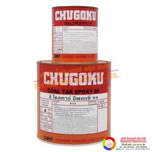 CHUGOKU COAL TAR EPOXY 99